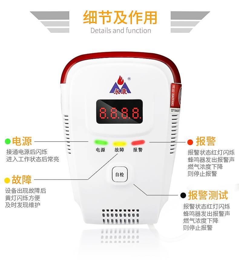 显示款家用燃气报警器