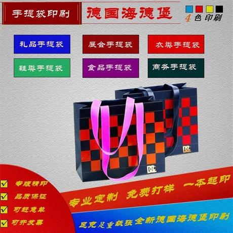 上海专业艺术纸手提袋制作 购物袋广告手提纸袋 包装手提纸袋印刷