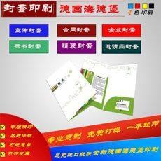 企业画册封套设计印刷 宣传封套卡套文件CD夹套定做 厂家定制包邮