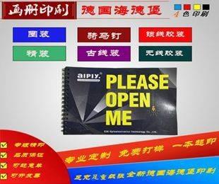 上海画册印刷 圈装活页夹宣传册样品册印刷广告宣传册厂家包邮