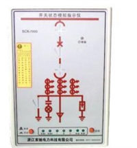 杭州开关状态模拟指示仪厂家高压开关状态指示仪即开关状态显示器