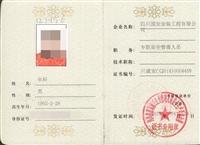 安全三类人员安全员的证书区别