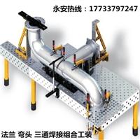 三维柔性焊接平台AAA级厂家