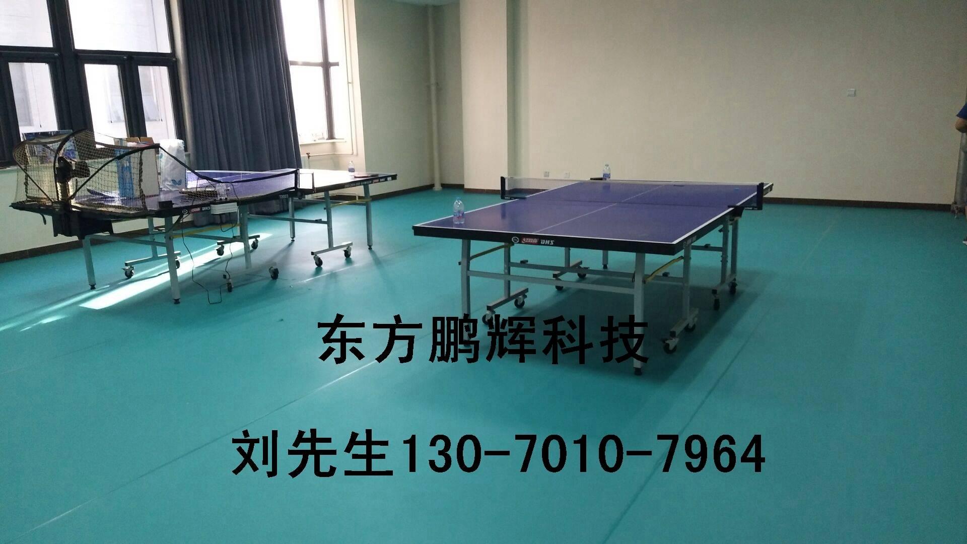 乒乓球运动地板 羽毛球馆场地要求羽毛球地胶品牌排行
