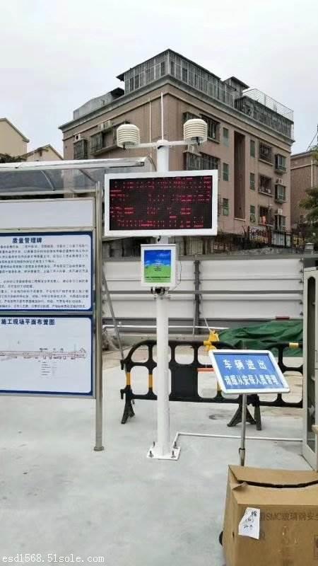 TSP扬尘监测系统-深圳环保 厂家直销