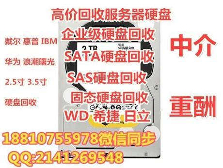 上海求购服务器硬盘东芝希捷服务器硬盘回收