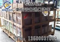 日本贴片机进口报关代理公司