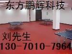 乒乓球地板胶价格 乒乓球室塑胶怎么铺