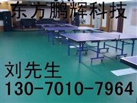 pvc羽毛球运动地板、羽毛球地板价格