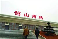 韶山南站房项目
