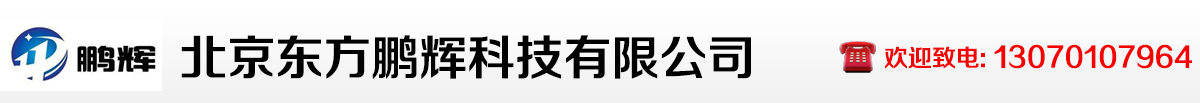北京东方鹏辉科技有限公司