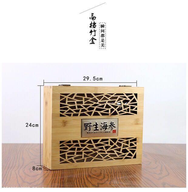 竹子包装盒大连镂空海参包装盒批发