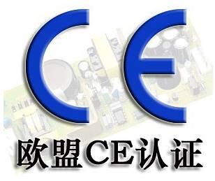 灯具CE认证 EN62471标准测试,灯具EN62471测试办理
