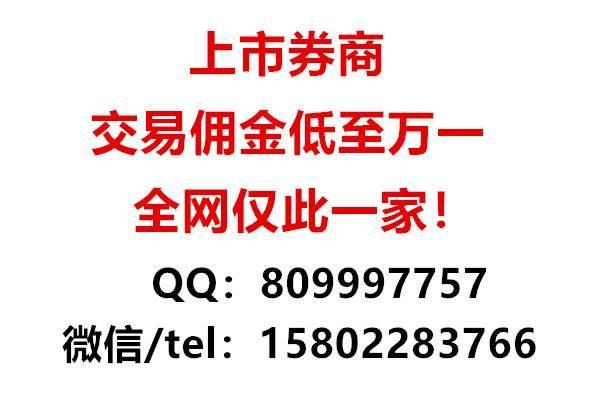 杭州股票开户手续费万一大大券商