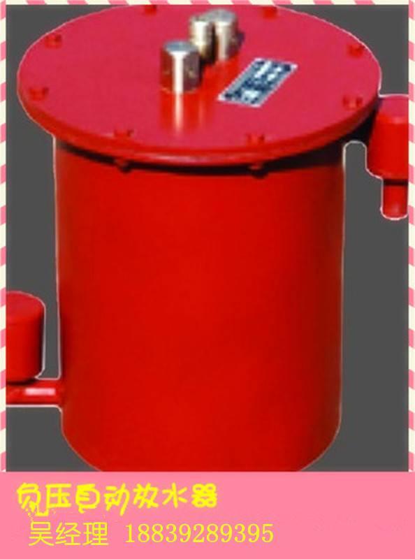 CWG-FY型负压自动放水器您身边的除水专家