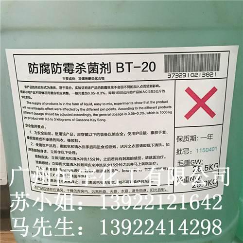 卡松凯松 防腐防霉杀菌剂 BT-20 水性涂料助剂