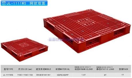 青白江塑料托盘厂青白江塑料托盘青白江环保垃圾桶