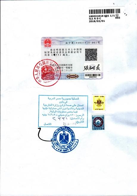 代办ISO哥斯达黎加大使馆认证