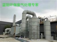 常州废气净化-废气治理我们是专业的-环保设备生产厂家