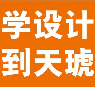 上海天琥教育培训有限公司