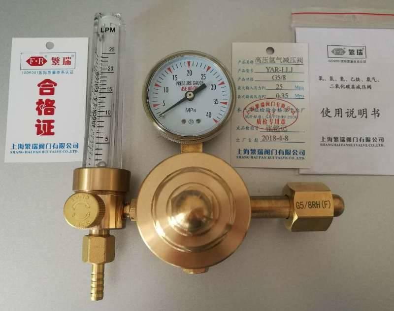 全铜高压氩气流量计减压阀YAR-LLJ