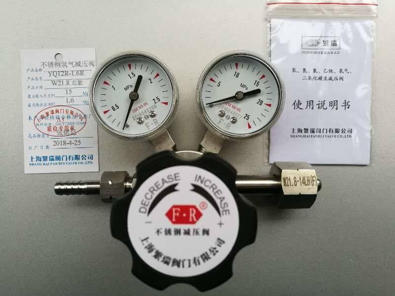 不锈钢氢气减压阀YQ12R-1.6R