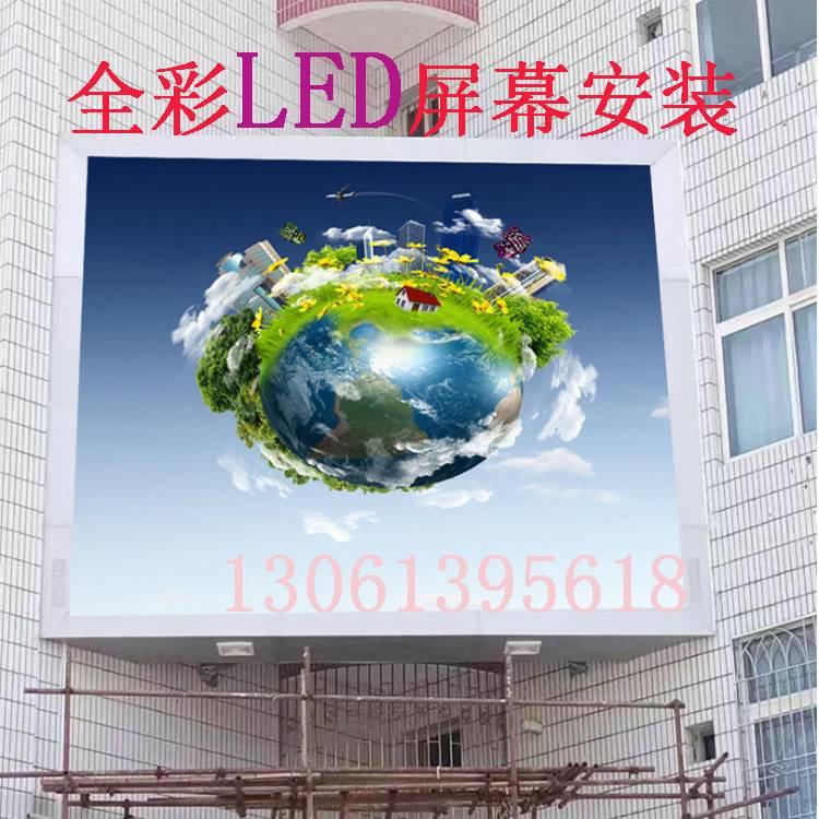 青岛莱西LED屏幕安装莱西全彩LED屏莱西拼接屏安装公司