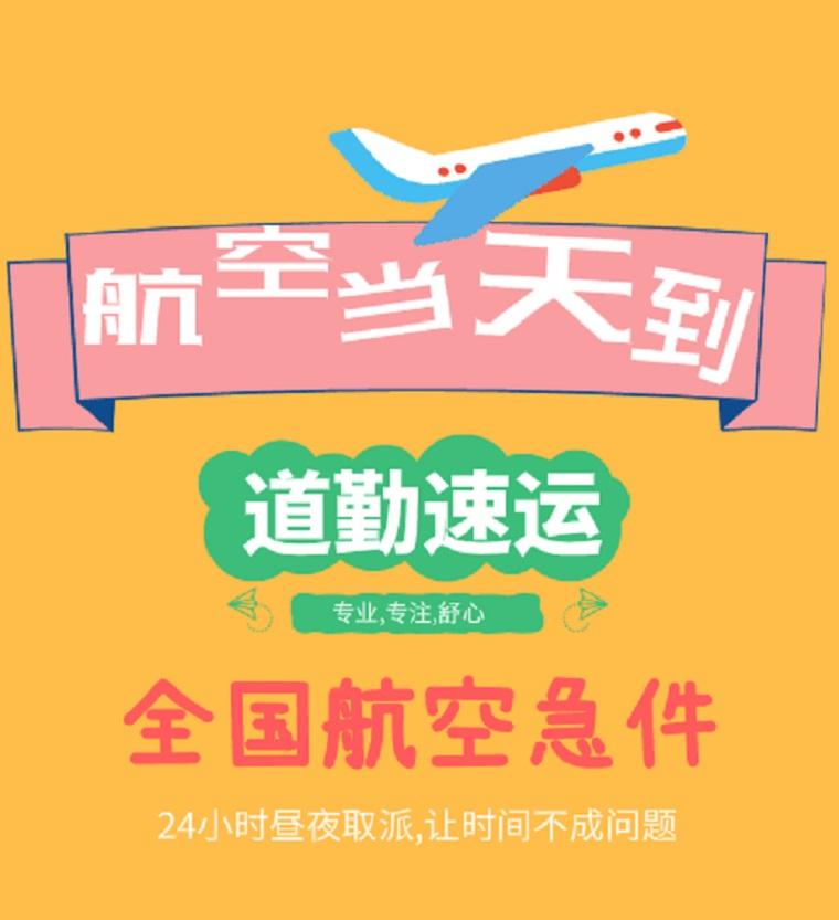杭州发什么快递到张家界可以当天到T快件杭州到张家界航空运输