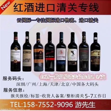 红酒进口清关方案 深圳代理红酒进口报关公司 红酒进口清关费用