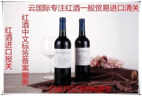 红酒进口清关单证资料和红酒进口报关操作流程