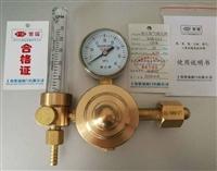 全铜高压氩气减压阀YAR-LLJ流量计调节器AR表40mpa 输出0.35 繁瑞