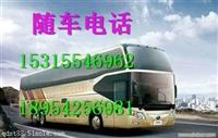 胶南有邓州汽车时刻表189-5425-6981卧铺DB