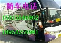 胶南有西安大巴车电话189-5425-6981卧铺DB