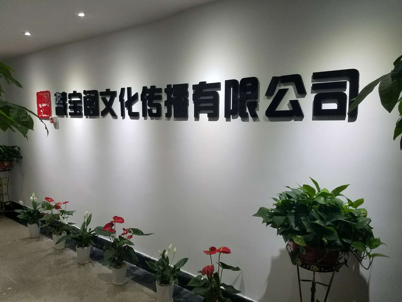 江西藏宝阁文化传播有限公司