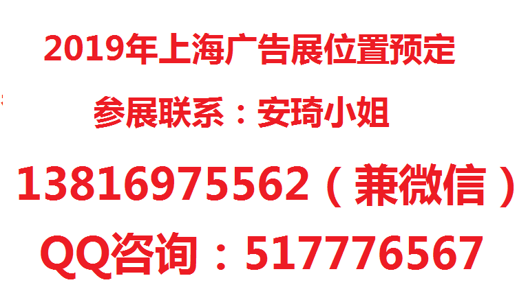 2019年(第二十七届)上海国际广告技术设备展览会