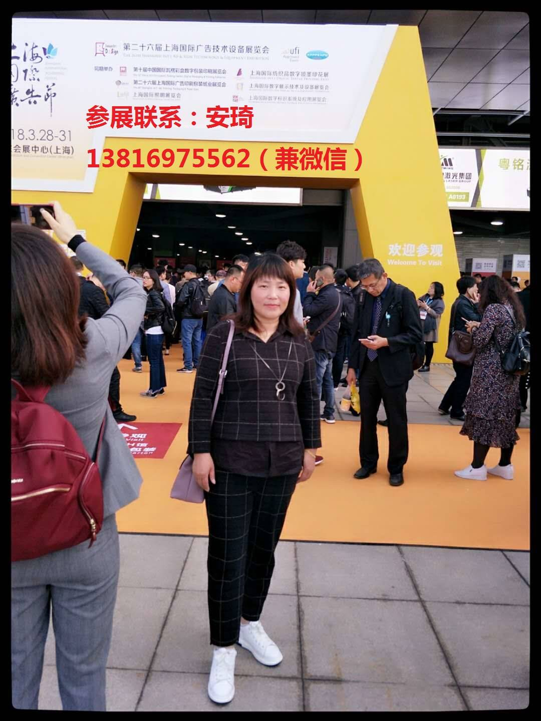 2019年上海广告展暨2019年第27届上海广告技术设备展