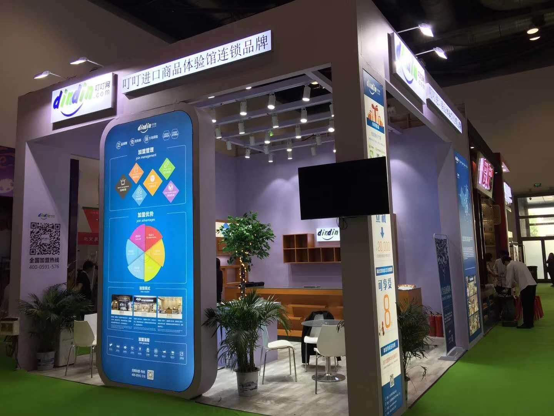 2019第二十一届中国特许加盟展览会(5月北京站)