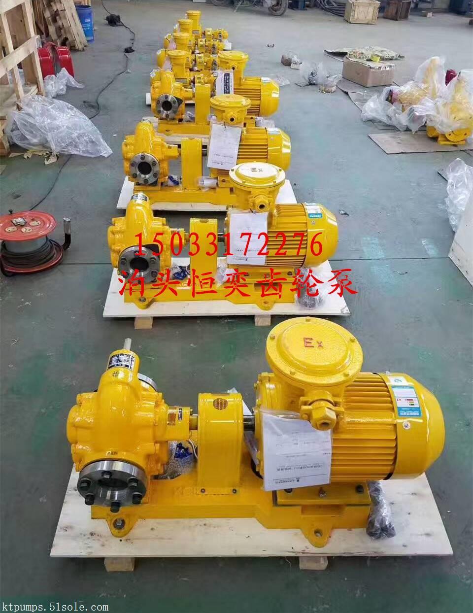齿轮油泵 kcb齿轮油泵 不锈钢齿轮油泵