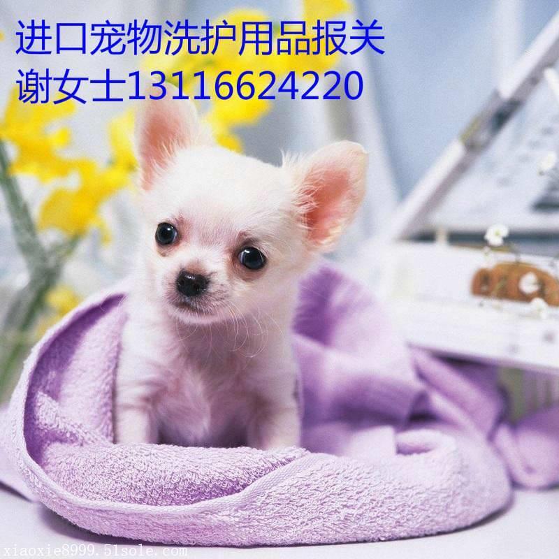 进口日本宠物沐浴露报关基本流程