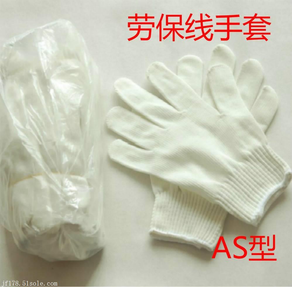 购买劳保手套工作防护手套集芳品牌AS型提前钱订8折