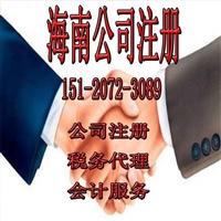 海南公司注册公司