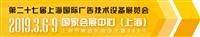 上海广告展2019年3月份上海广告展(上海广印展)