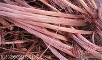 廣州市白云區廢舊電纜線收購價格多少錢一噸