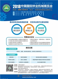2018中国国际林业机械暨森林防火展