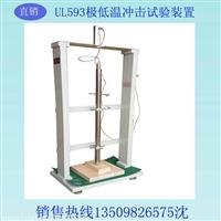 厂家直销XL-UL593极低温冲击试验机装置