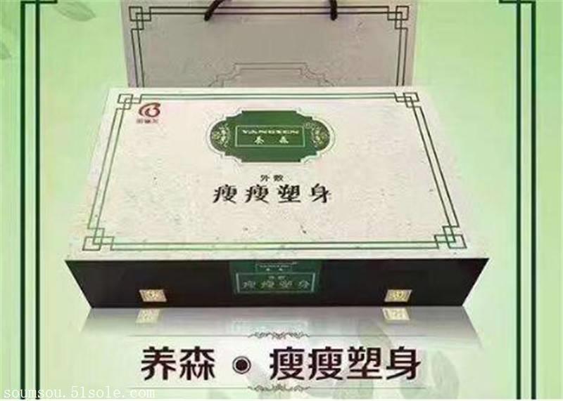 养森瘦瘦包多少钱一盒能用多久