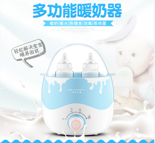 LIFE ELEMENT/生活元素NNQ-E518暖奶机多功能招平台分销