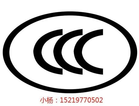 中山CCC认证流程|CCC认证费用|CCC认证代理机构