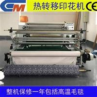 热转移印花机 纺织通用热转移印花机价格 厂家直销印花机滚筒
