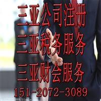 三亚公司注册代理服务